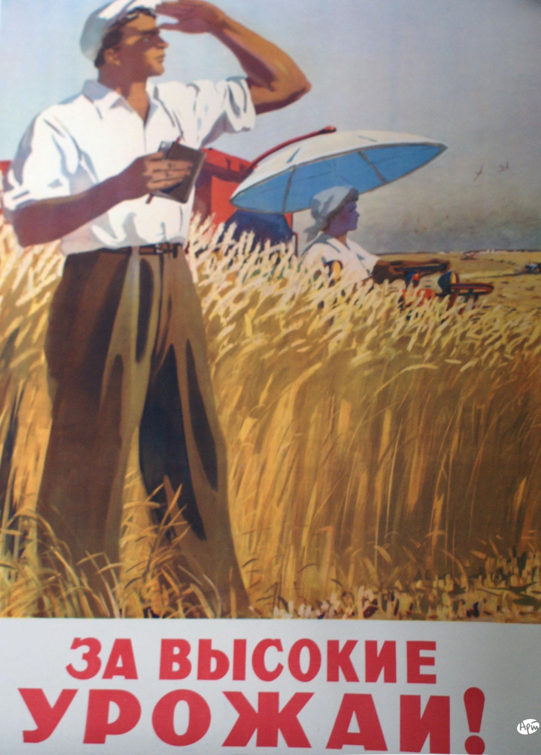 начало открытка агроному если