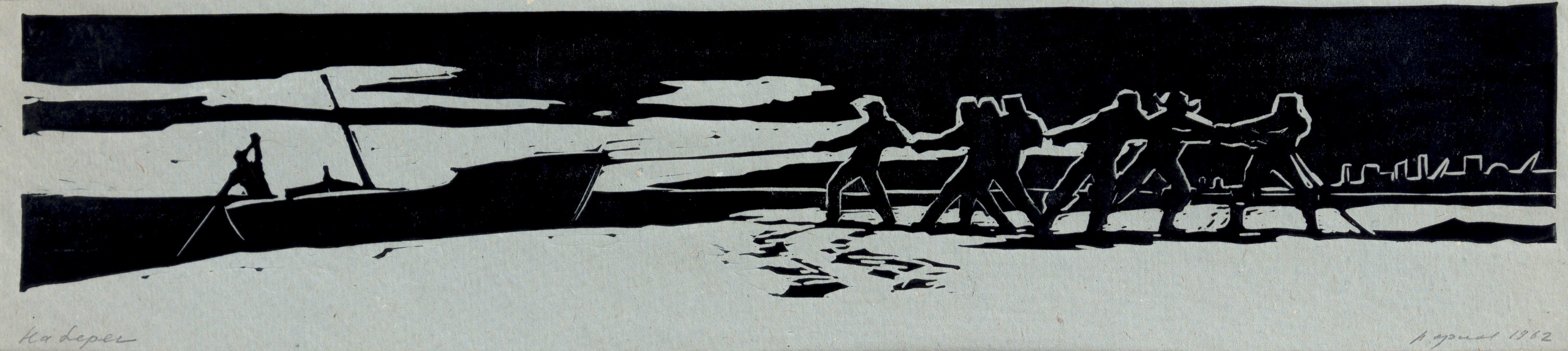Орлов В.С. На берег.1962. Б., литография 20х51